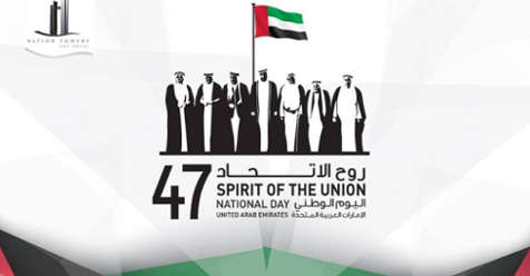 47th UAE National day Coupons, Offers